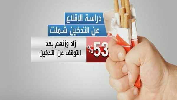 السمنة المفرطة هاجس راغبي الإقلاع عن التدخين